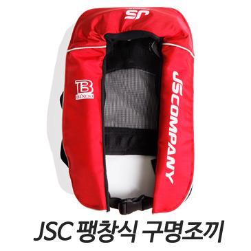 JSC 팽창식 구명조끼/가벼운 무게/KC인증/국내